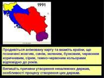 Продивіться анімовану карту та вкажіть країни, що позначені жовтим, синім, зе...