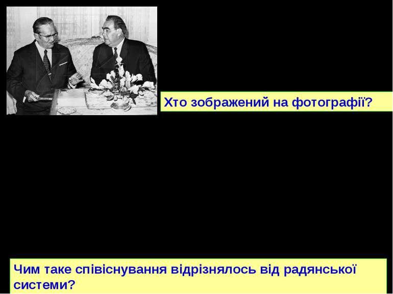 Первинною ланкою політичної й економічної системи СФРЮ стала базова організац...