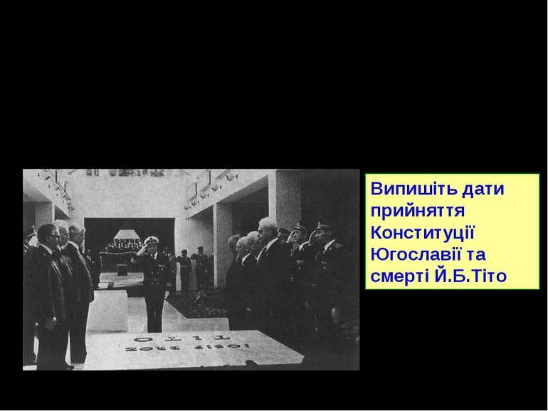 У лютому 1974 р. була прийнята чергова, остання, Конституція СФРЮ, яка ввела ...