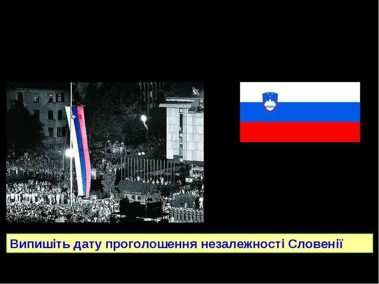 Прапор Словенії 2 липня 1990 року парламент Словенії проголосував за Декларац...
