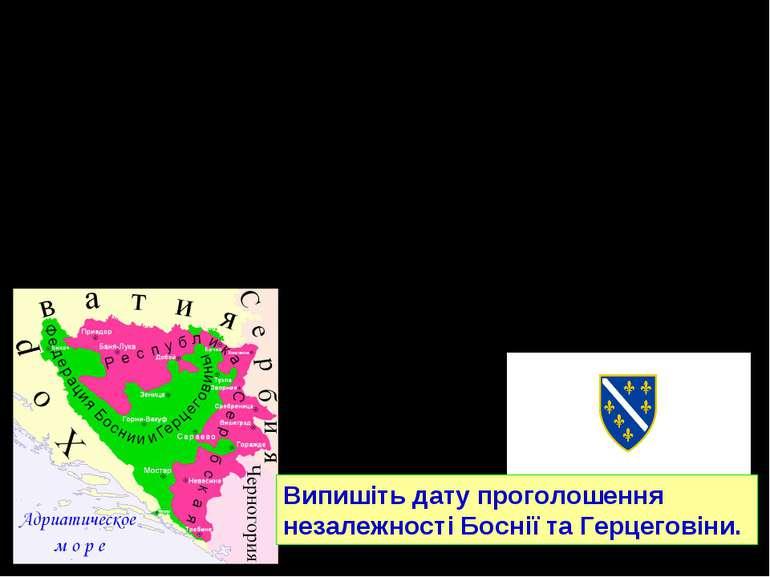 На виборах у Боснії та Герцеговині в 1990 р. перемогли мусульманська Партія д...