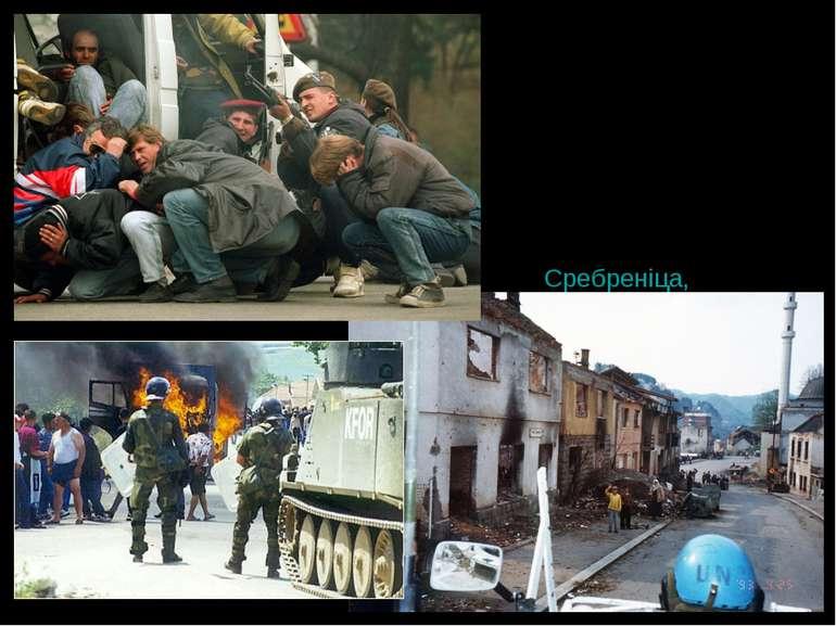 Сараєво, вогонь по натовпу хорватів веде сербський снайпер. Сребреніца, 1993 рік