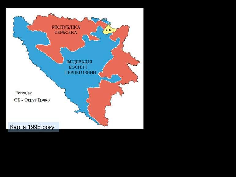 За угодою Боснія і Герцеговина залишалась єдиною державою і складалась з двох...