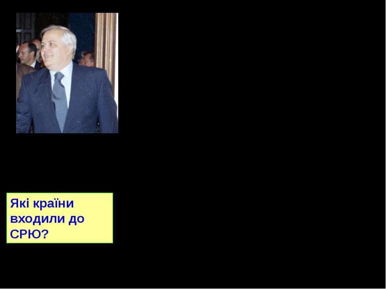 У листопаді 1996 р. Слободан Мілошевич був обраний президентом Сербії. Однак ...