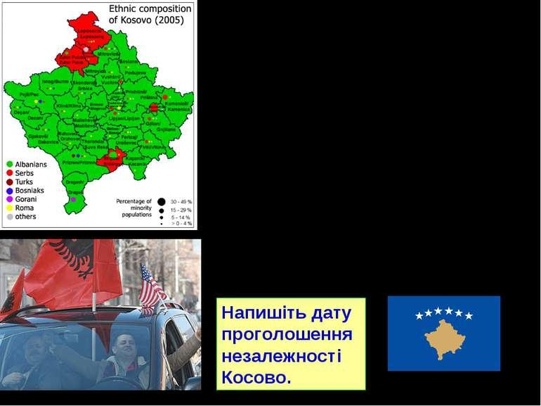 З 1999 році НАТО примушує вийти з Косова сербські війська і провінція беретьс...