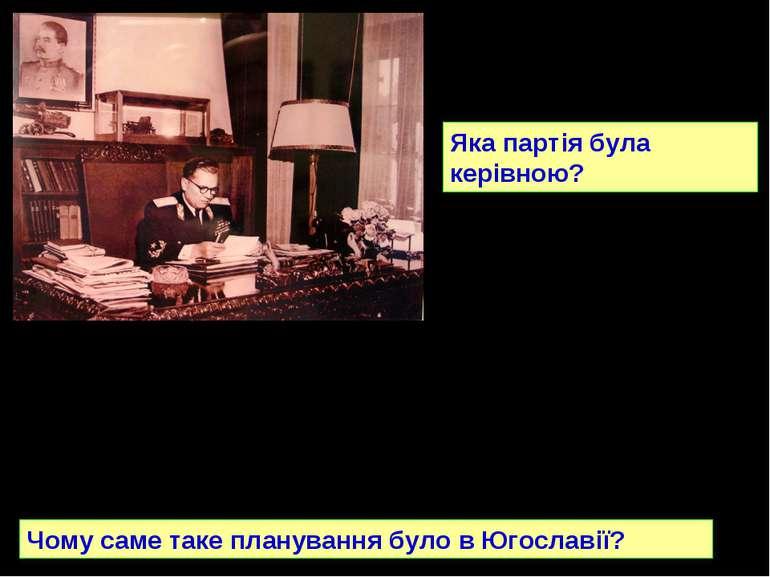 Конституція ФНРЮ 1946 р. узаконювала однопартійну систему. В 1946 р. було нац...