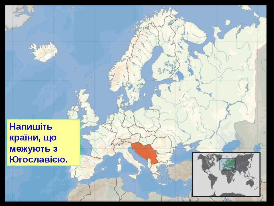 Напишіть країни, що межують з Югославією.