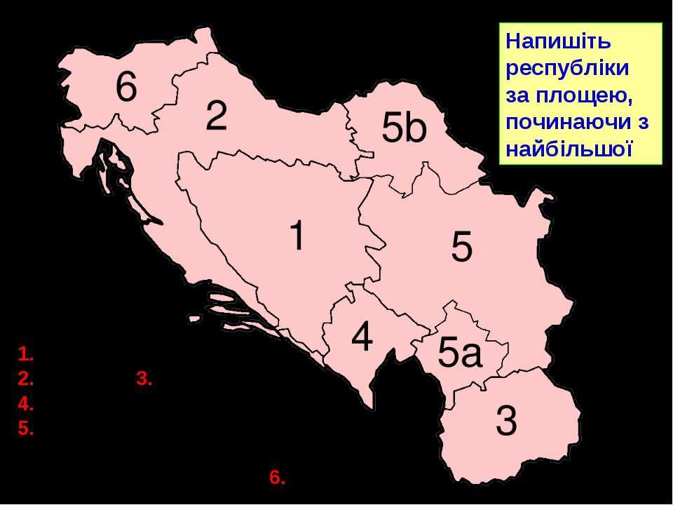 1. Боснія і Герцеговина; 2. Хорватія; 3. Македонія; 4. Чорногорія; 5. Сербія ...