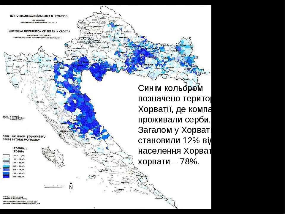 Синім кольором позначено територію Хорватії, де компактно проживали серби. За...