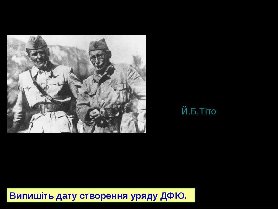 Комуністи при владі. Й. Тіто. Конфлікт з СРСР. 7 березня 1945 р. Й. Броз Тіто...