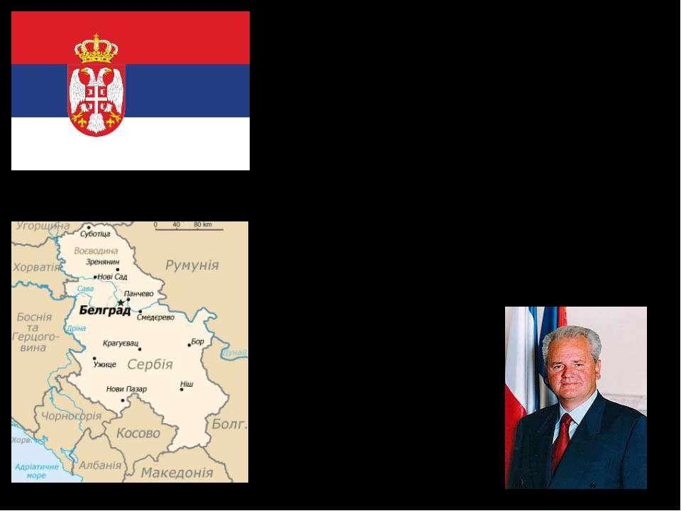 Союз комуністів Сербії оголосив про саморозпуск улітку 1990 р. і об'єднався з...