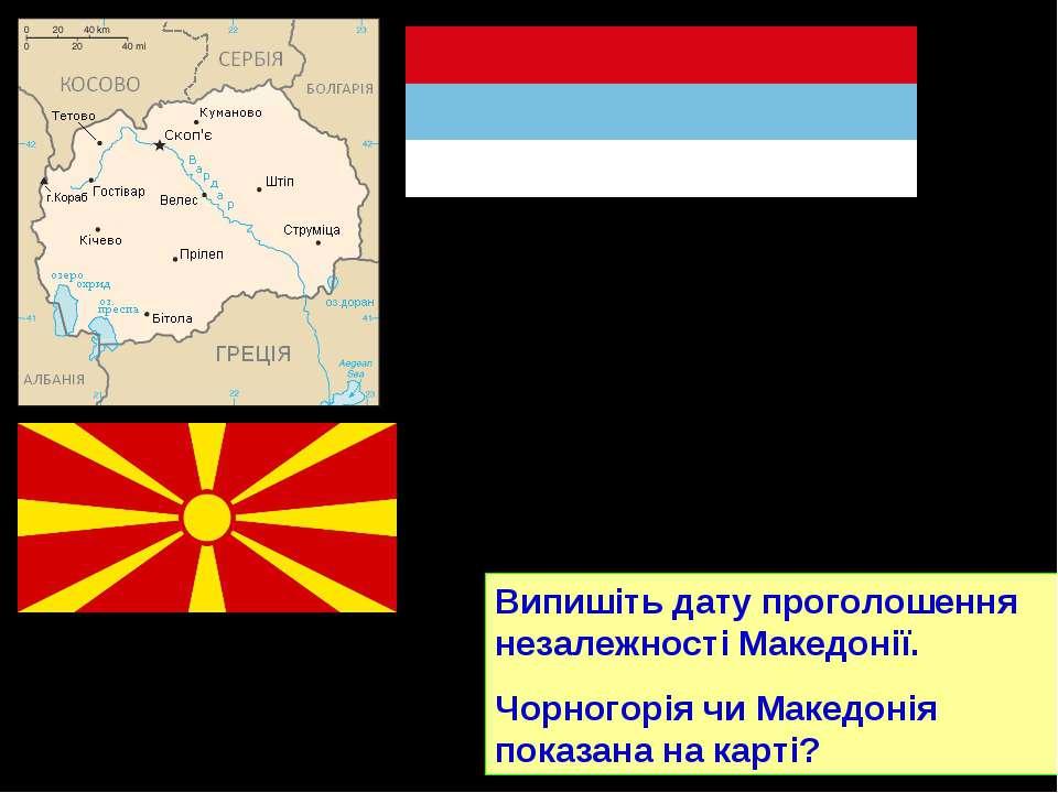 Прапор Македонії Македонія отримала незалежність на основі референдуму у вере...