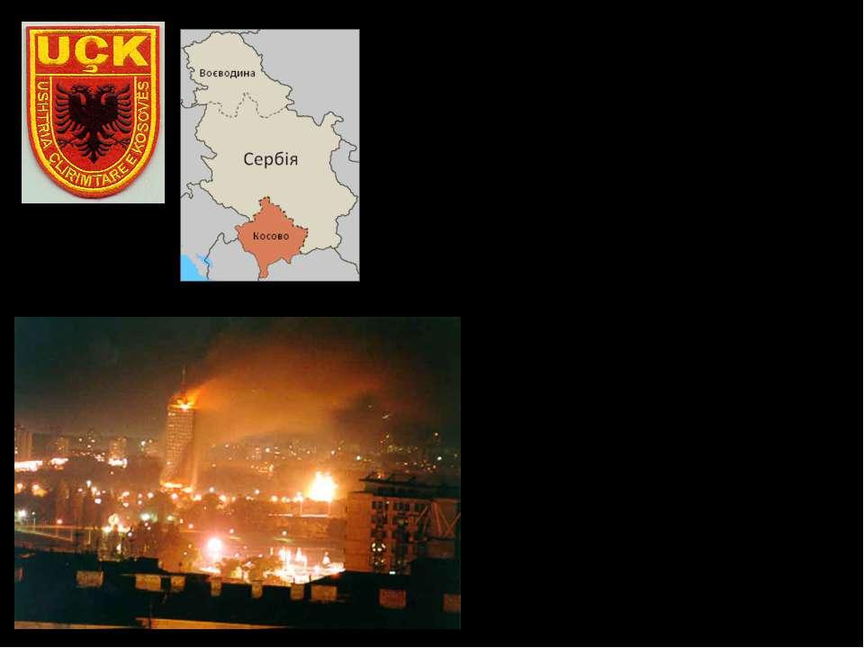 """У 1996–1997 рр. почались збройні конфлікти між загонами """"Визвольної армії Кос..."""