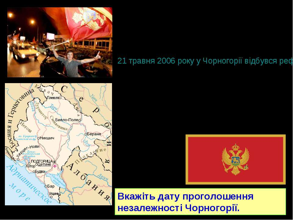 У 2003 році Союзна республіка Югославія (СРЮ) перетворилась на Державний союз...