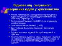 Відмова від силуваного навернення юдеїв у християнство Nostra Aetate (1965): ...