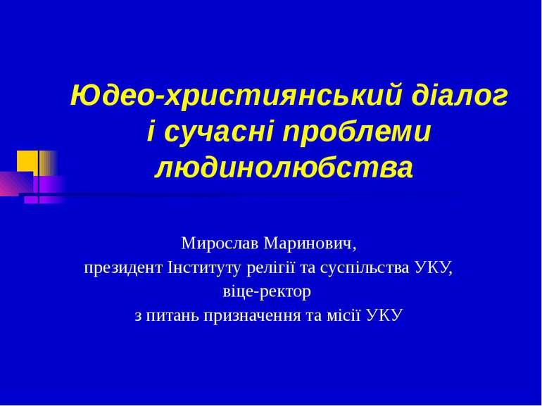 Юдеo-християнський дiалoг і сучасні проблеми людинолюбства Мирослав Маринович...