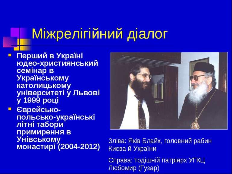 Міжрелігійний діалог Перший в Україні юдео-християнський семінар в Українсько...