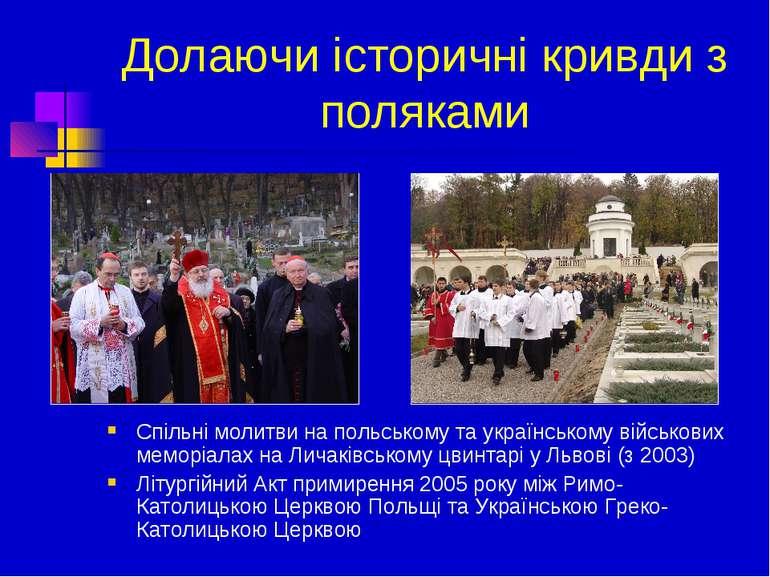 Долаючи історичні кривди з поляками Спільні молитви на польському та українсь...