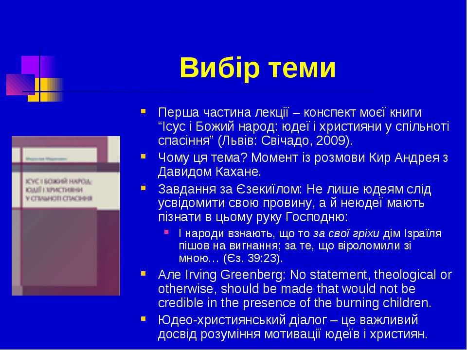 """Вибір теми Перша частина лекції – конспект моєї книги """"Ісус і Божий народ: юд..."""