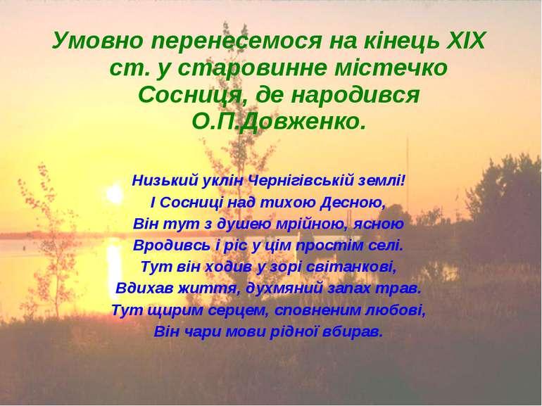 Умовно перенесемося на кінець ХІХ ст. у старовинне містечко Сосниця, де народ...