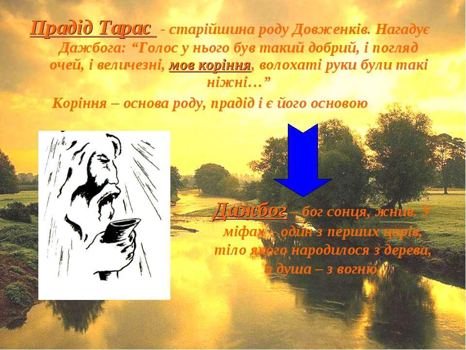 """Прадід Тарас - старійшина роду Довженків. Нагадує Дажбога: """"Голос у нього був..."""