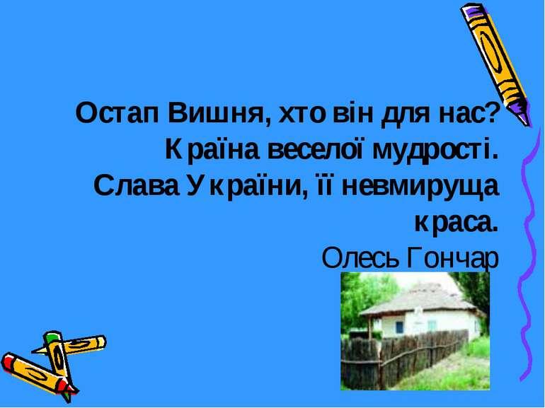 Остап Вишня, хто він для нас? Країна веселої мудрості. Слава України, її невм...