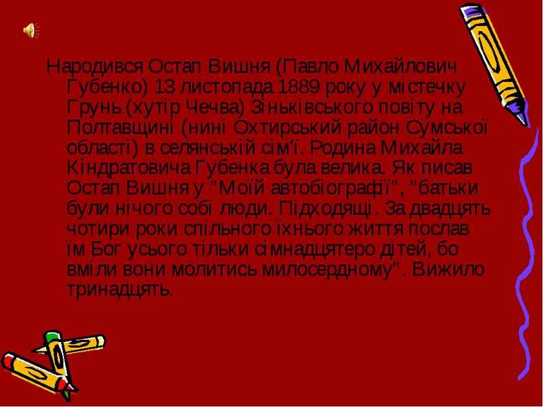 Народився Остап Вишня (Павло Михайлович Губенко) 13 листопада 1889 року у міс...