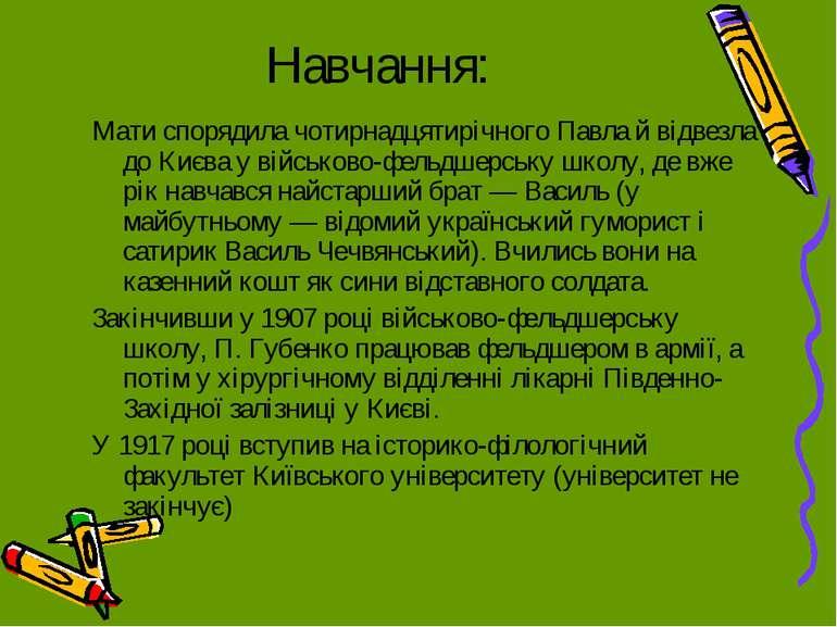 Навчання: Мати спорядила чотирнадцятирічного Павла й відвезла до Києва у війс...