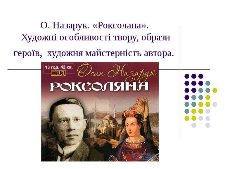 О. Назарук. «Роксолана». Художні особливості твору, образи героїв, художня ма...