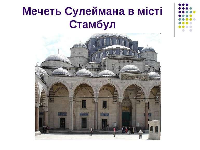 Мечеть Сулеймана в місті Стамбул