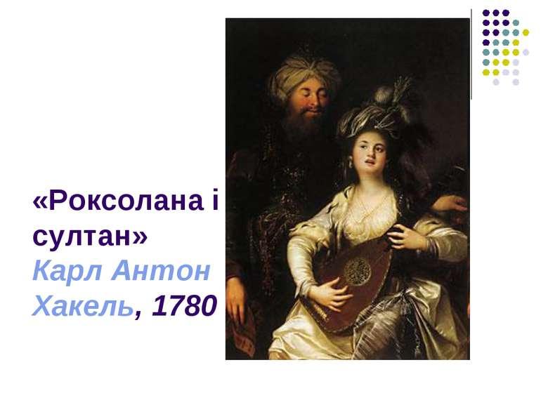 «Роксолана і султан» Карл Антон Хакель, 1780