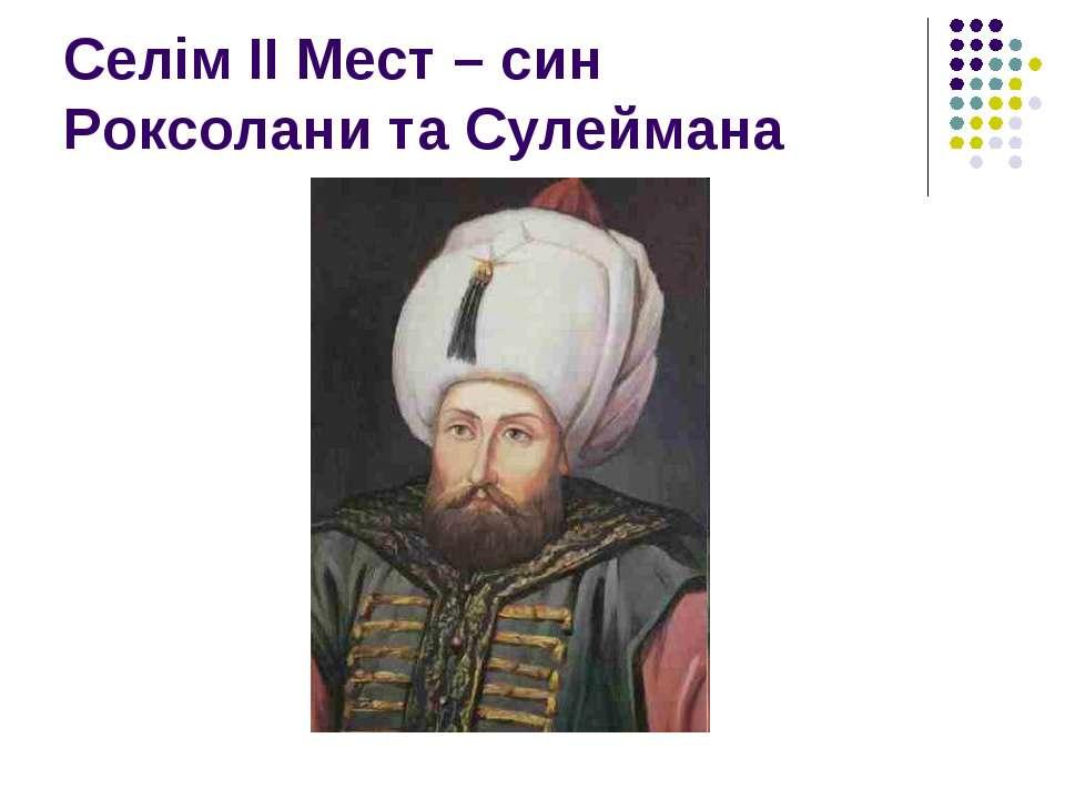 Селім ІІ Мест – син Роксолани та Сулеймана