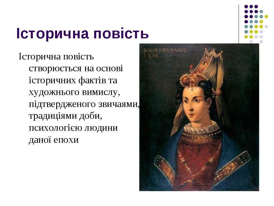 Історична повість Історична повість створюється на основі історичних фактів т...