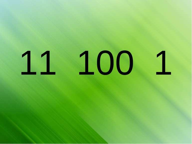 11 100 1
