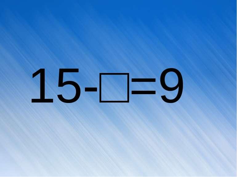 15-□=9