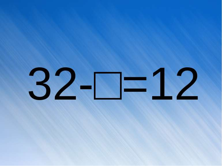 32-□=12