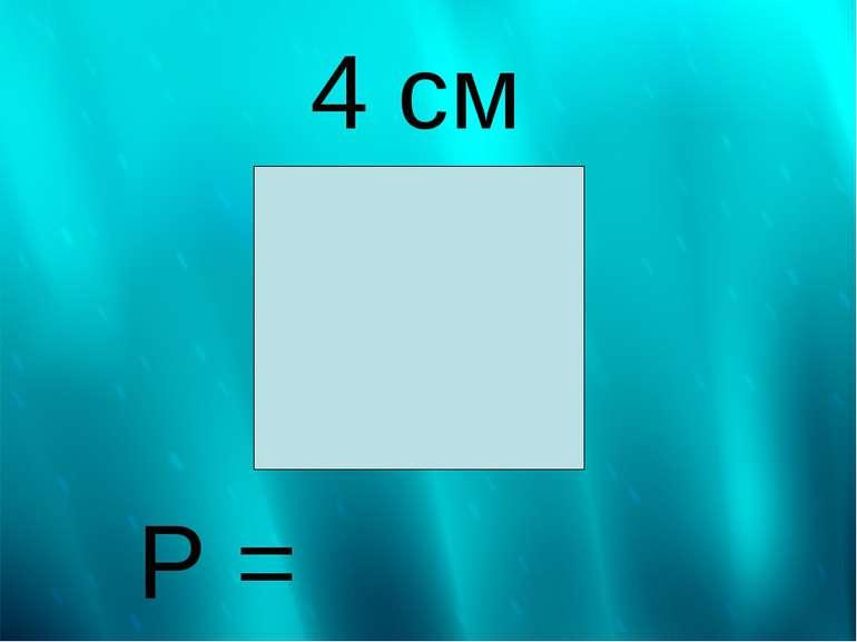 4 см Р =