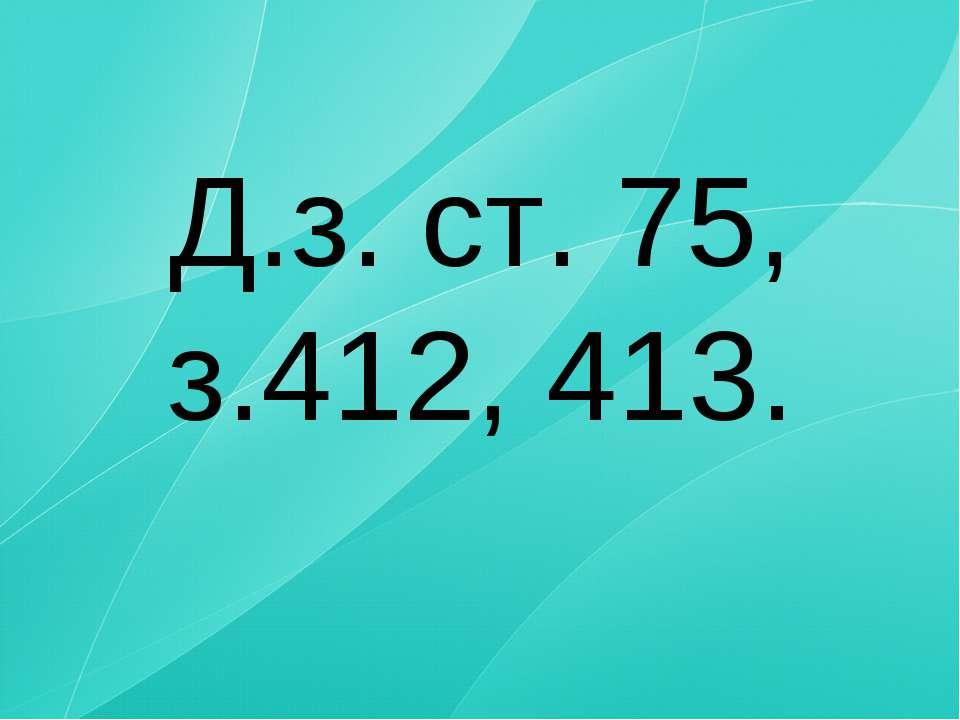 Д.з. ст. 75, з.412, 413.
