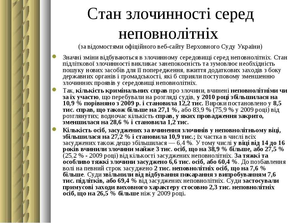 Стан злочинності серед неповнолітніх (за відомостями офіційного веб-сайту Вер...