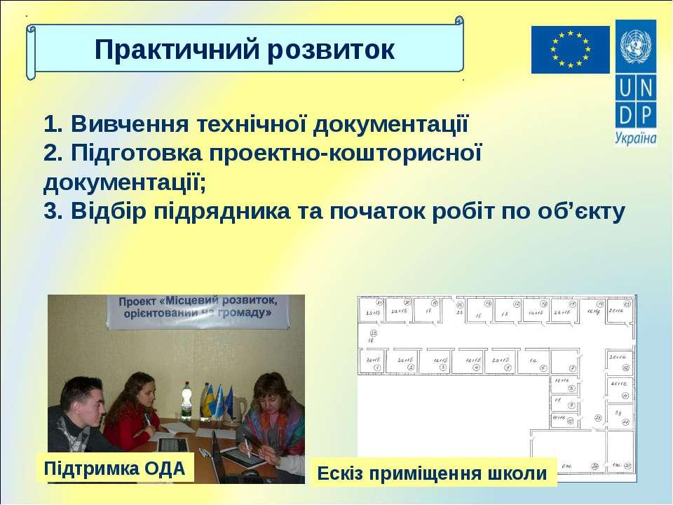 1. Вивчення технічної документації 2. Підготовка проектно-кошторисної докумен...