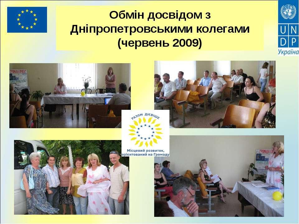 Обмін досвідом з Дніпропетровськими колегами (червень 2009)