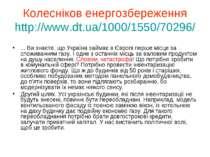 Колесніков енергозбереження http://www.dt.ua/1000/1550/70296/ ... Ви знаєте, ...