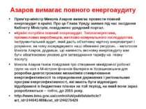 Азаров вимагає повного енергоаудиту Прем'єр-міністр Микола Азаров вимагає про...