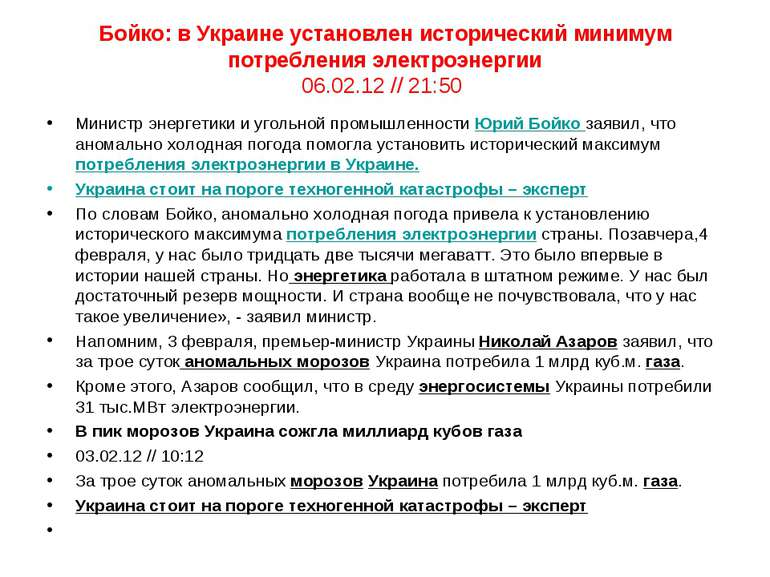 Бойко: в Украине установлен исторический минимум потребления электроэнергии 0...