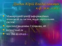 Дзядик Юрій Владиславович к.ф.-м.н., с.н.с. Міжнародний центр інформаційних т...
