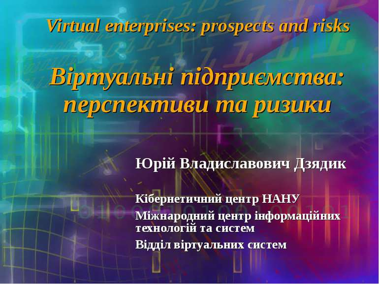 Virtual enterprises: prospects and risks Віртуальні підприємства: перспективи...