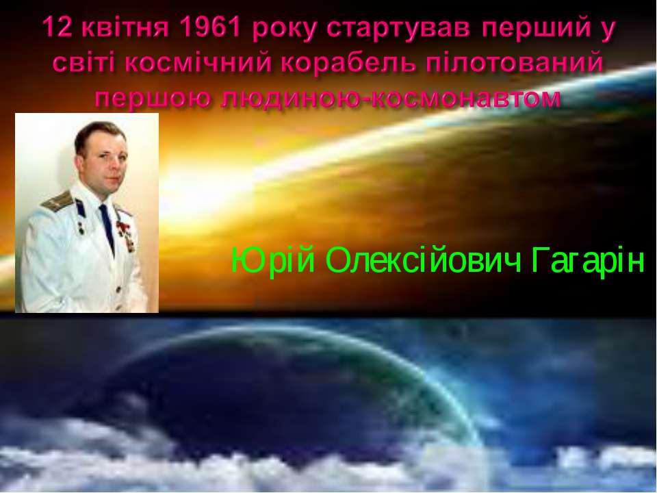 Юрій Олексійович Гагарін