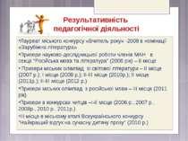 Результативність педагогічної діяльності Лауреат міського конкурсу «Вчитель р...
