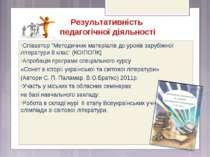 """Результативність педагогічної діяльності Співавтор """"Методичних матеріалів до ..."""