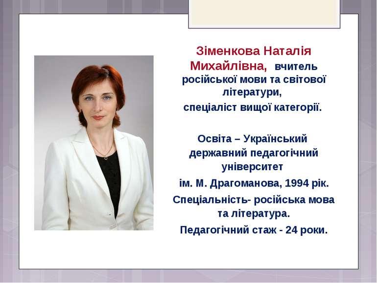 Зіменкова Наталія Михайлівна, вчитель російської мови та світової літератури,...